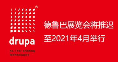 2020德鲁巴展览会将推迟至2021年4月举行